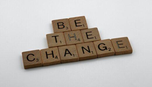 自分の周りの世界を変える、幸せになるための、とっておきの方法