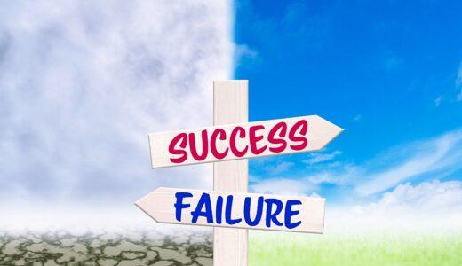 「知ってる」と「やったことある」は天と地以上の差がある。成果を早く出すためには?